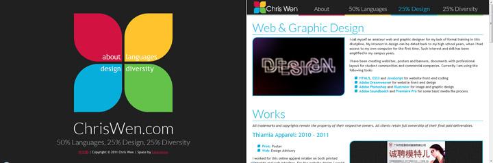 chriswen.com