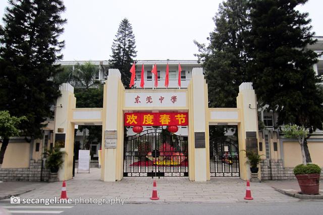 Dongguan Middle School