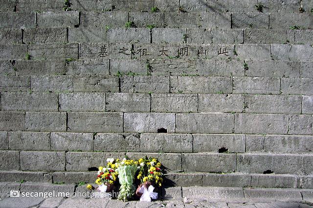 此山明太祖之墓