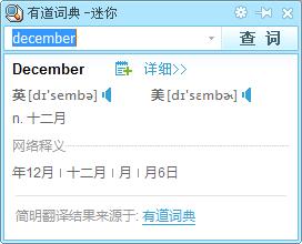 mini window of youdao dict