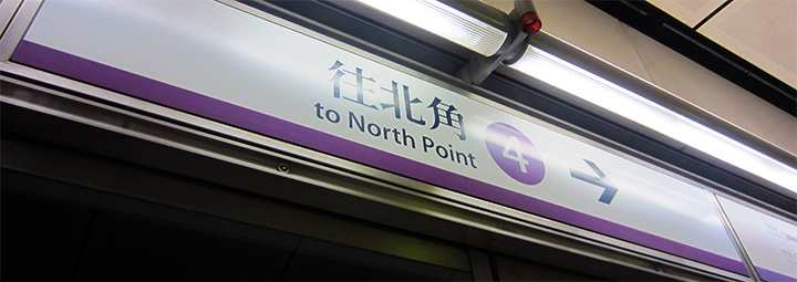 To North Point